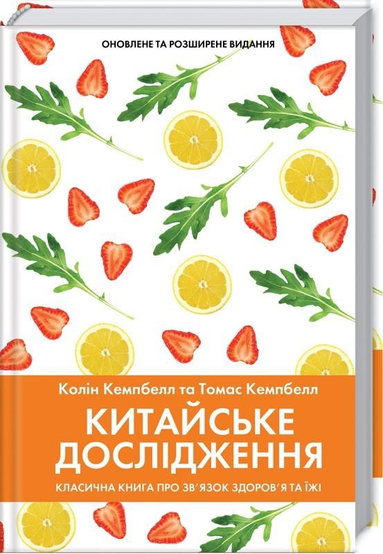 """Купить книгу """"Китайське дослідження. Класична книга про зв'язок здоров'я та їжі"""", автор Колін Кемпбелл, Томас Кемпбелл"""