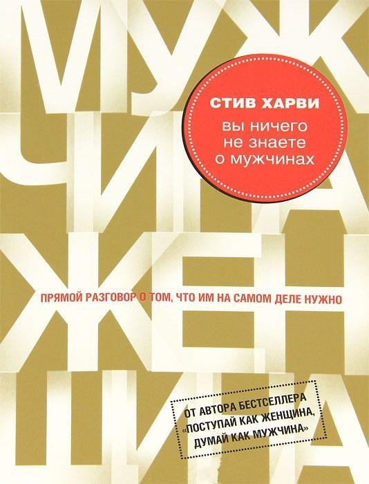 """Купить книгу """"Вы ничего не знаете о мужчинах"""", автор Стив Харви"""