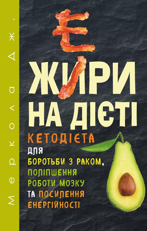 """Купить книгу """"Жири на дієті. Кетодієта для боротьби з раком, поліпшення роботи мозку та посилення енергійності"""", автор Джозеф Меркола"""