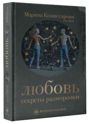 """Купить книгу """"Любовь. Секреты разморозки"""", автор Марина Комиссарова"""