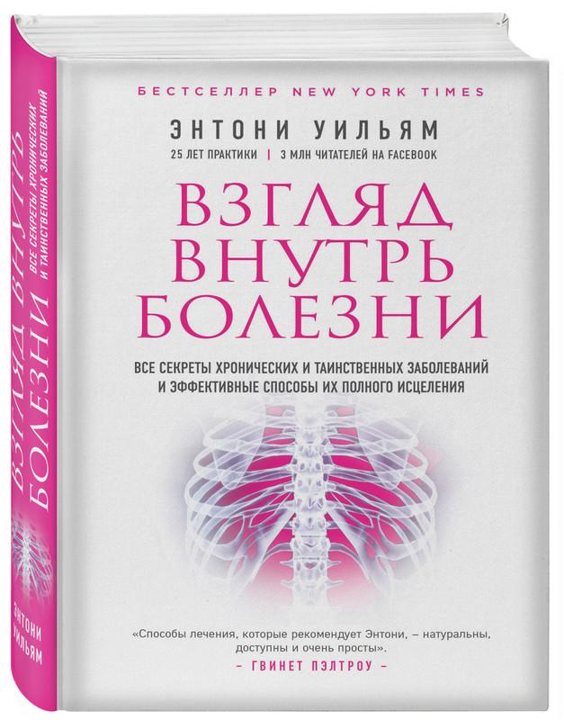 """Купить книгу """"Взгляд внутрь болезни"""", автор Энтони Уильям"""