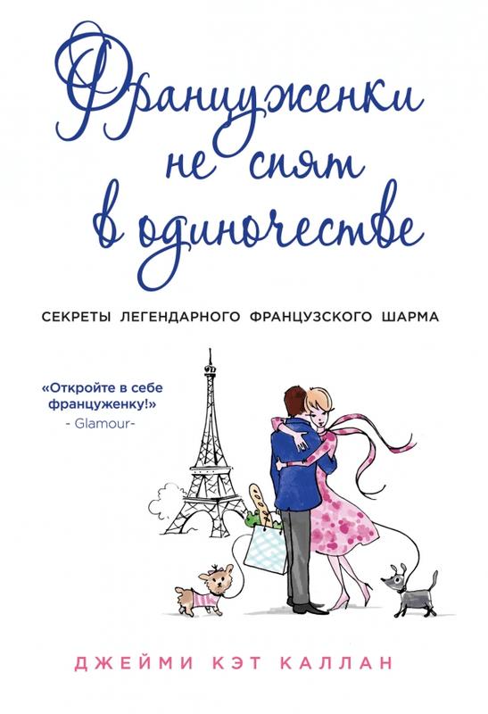 """Купить книгу """"Француженки не спят в одиночестве"""", автор Джейми Кэт Каллан"""
