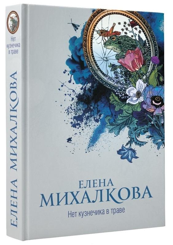 """Купить книгу """"Нет кузнечика в траве"""", автор Елена Михалкова"""