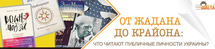 От Жадана до Крайона: что читают публичные личности Украины?