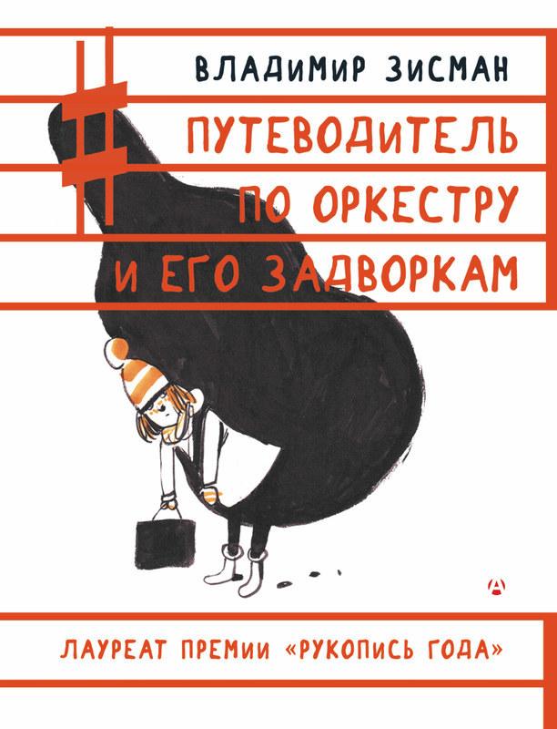 """Купить книгу """"Путеводитель по оркестру и его задворкам"""", автор Владимир Зисман"""