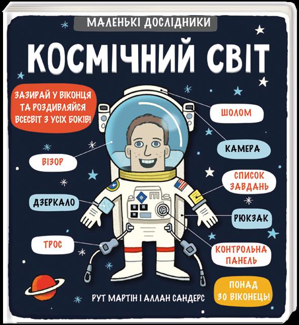"""Купить книгу """"Космічний світ"""", автор Рут Мартін"""