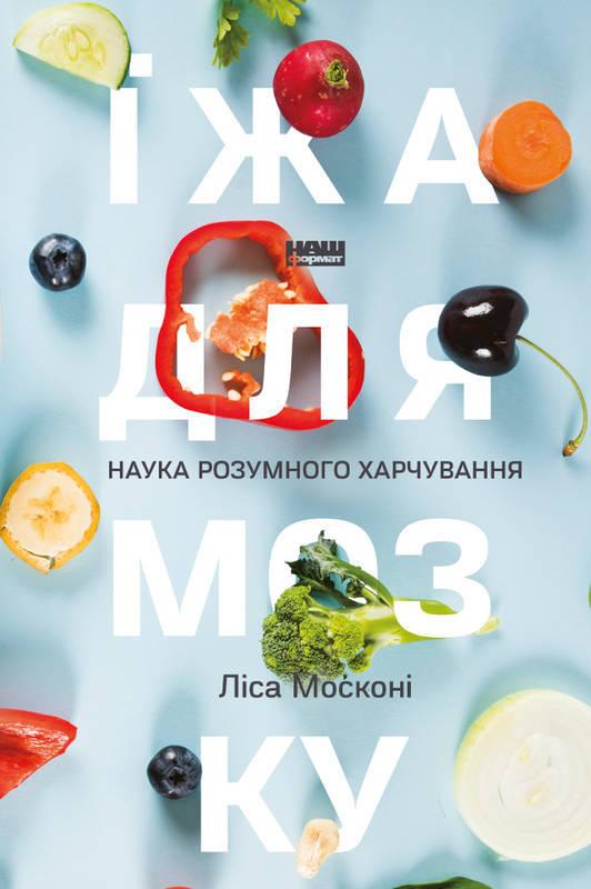 """Купить книгу """"Їжа для мозку. Наука розумного харчування"""", автор Ліса Москоні"""