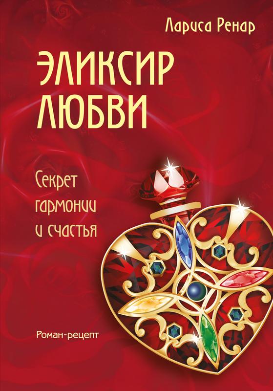 """Купить книгу """"Эликсир любви"""", автор Лариса Ренар"""