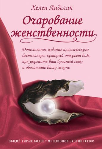 """Купить книгу """"Очарование женственности"""", автор Хелен Анделин"""
