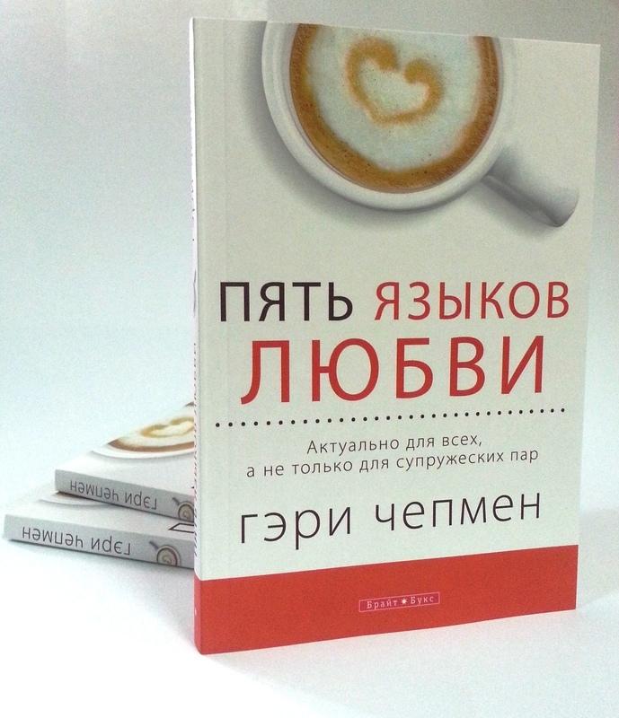 """Купить книгу """"Пять языков любви. Актуально для всех, а не только для супружеских пар"""", автор Гэри Чепмен"""