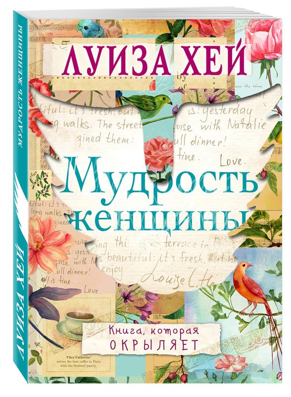 """Купить книгу """"Мудрость женщины"""", автор Луиза Л. Хей"""
