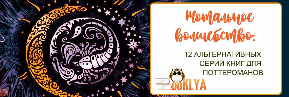 Тотальное волшебство: 12 альтернативных серий книг для поттероманов