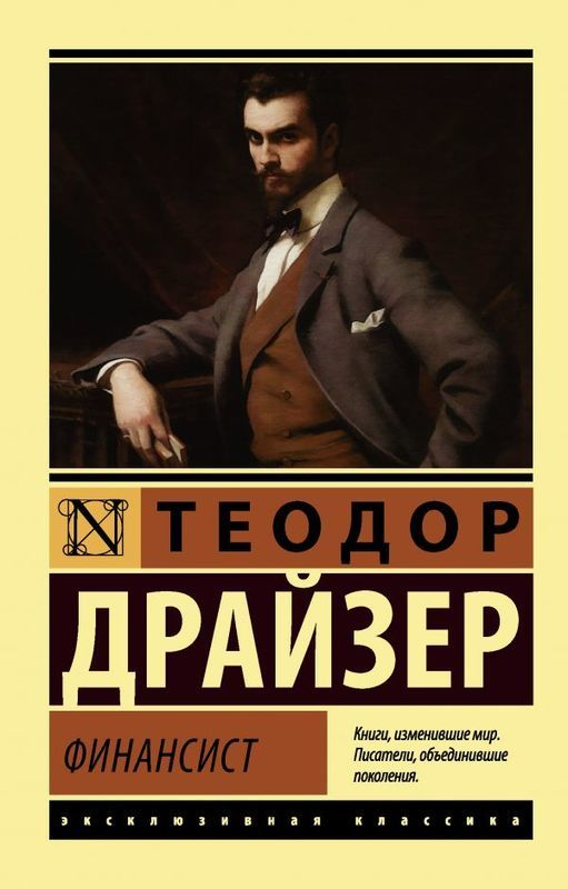 """Купить книгу """"Финансист"""", Теодор Драйзер"""