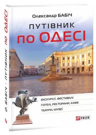 """Купить книгу """"Путівник по Одесі"""", автор Олександр Бабич"""