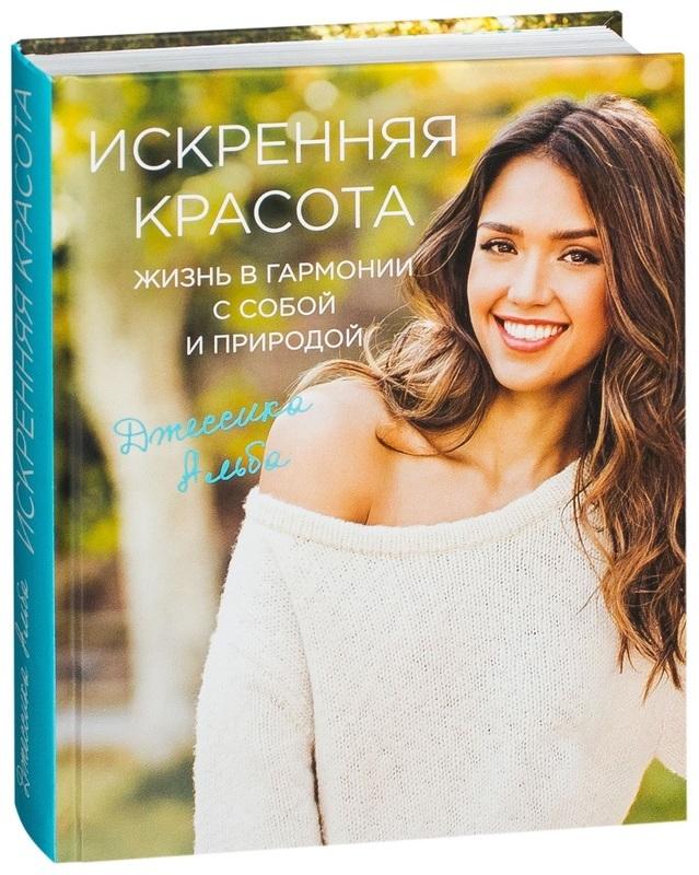 """Купить книгу """"Искренняя красота. Жизнь в гармонии с собой и природой"""", автор Джессика Альба"""