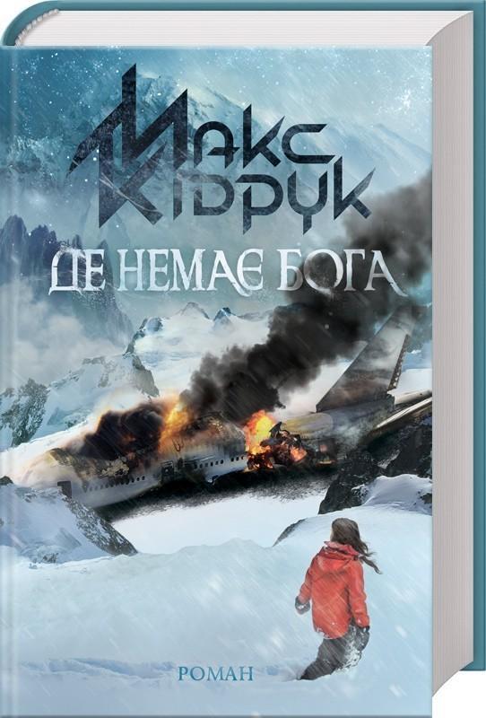 "Купить книгу ""Де немає Бога"", автор Макс Кідрук"