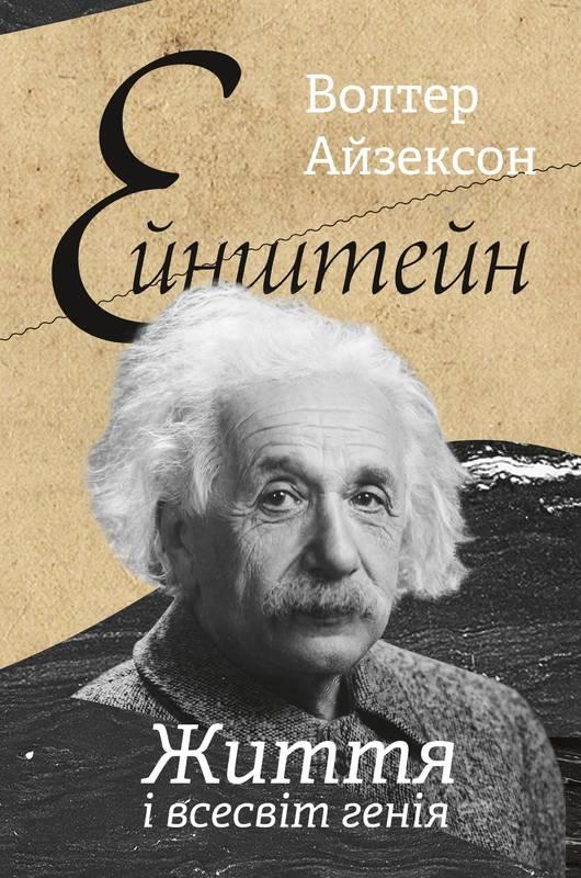 """Купить книгу """"Ейнштейн. Життя і всесвіт генія"""", автор Волтер Айзексон"""