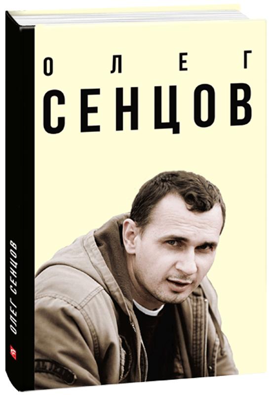 """Купить книгу """"Олег Сенцов"""", автор Александр Мымрук"""