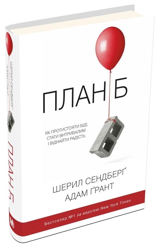 """Купить книгу """"План Б. Як протистояти біді, стати витривалим і повернути радість"""", Шерил Сендберґ, Адам Грант"""