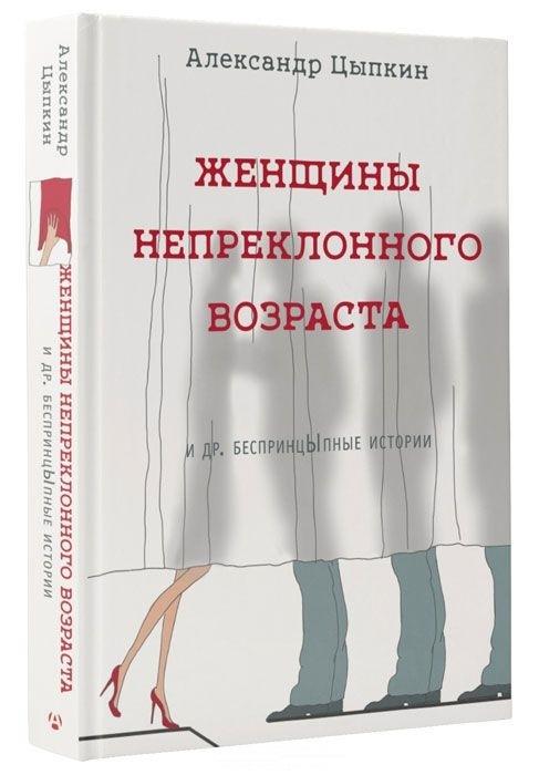"""Купить книгу """"Женщины непреклонного возраста"""", автор Александр Цыпкин"""