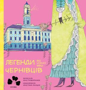 """Купить книгу """"Легенди Чернівців від Чорної Вівці"""", автор Христя Венгринюк"""