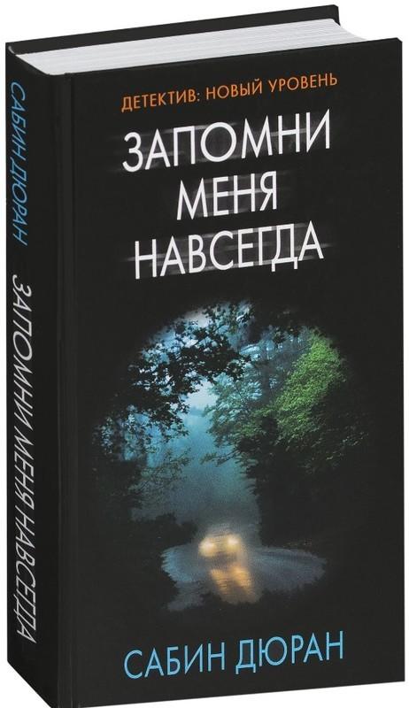 """Купить книгу """"Запомни меня навсегда"""", автор Сабин Дюран"""