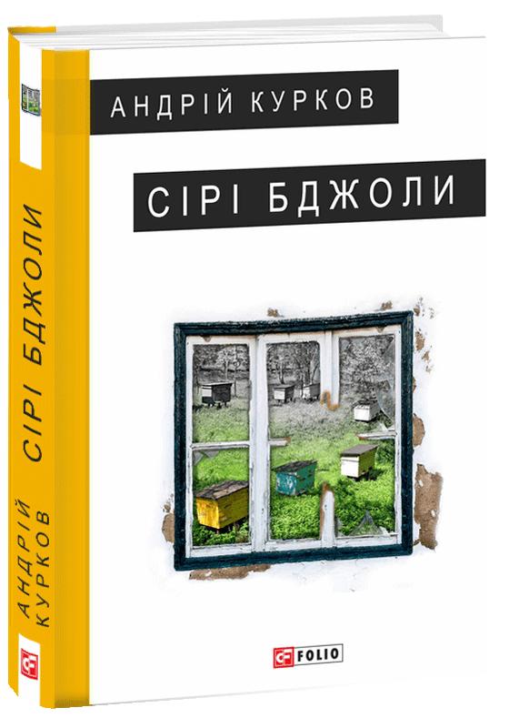 """Купить книгу """"Сірі бджоли"""", автор Андрій Курков"""