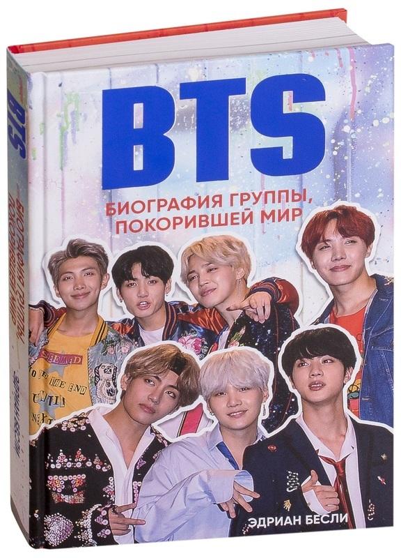 """Купить книгу """"BTS. Биография группы, покорившей мир"""", автор Эдриан Бесли"""