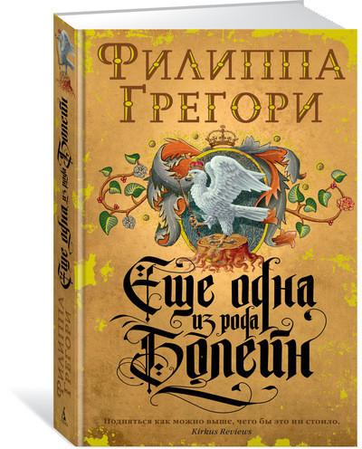 """Купить книгу """"Еще одна из рода Болейн"""", автор Филиппа Грегори"""