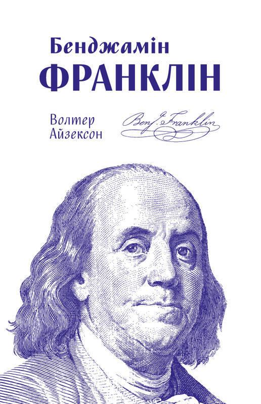 """Купить книгу """"Бенджамін Франклін"""", автор Волтер Айзексон"""
