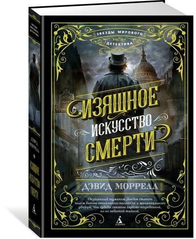 """Купить книгу """"Изящное искусство смерти"""", автор Дэвид Моррелл"""