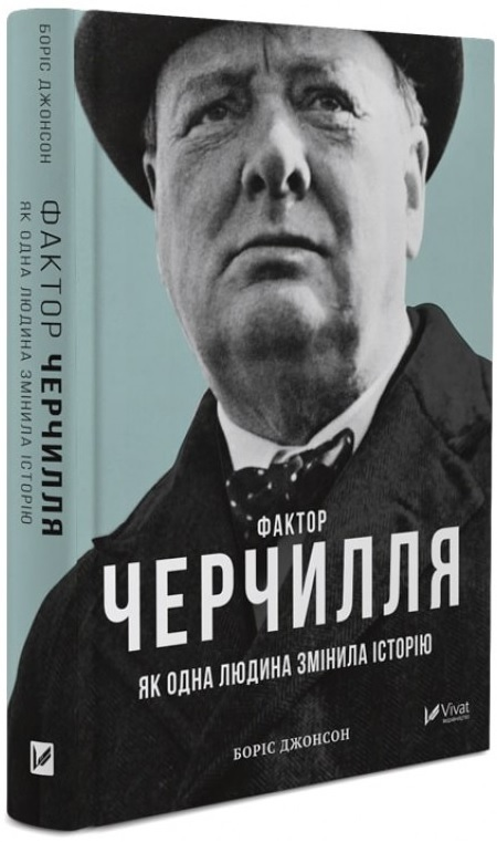"""Купить книгу """"Фактор Черчилля. Як одна людина змінила історію"""", автор Борис Джонсон"""