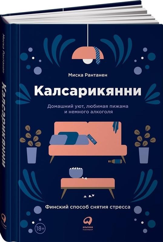 """Купить книгу """"Калсарикянни. Финский способ снятия стресса. Шильд. Домашний уют, любимая пижама и немного алкоголя"""", автор Миска Рантанен"""