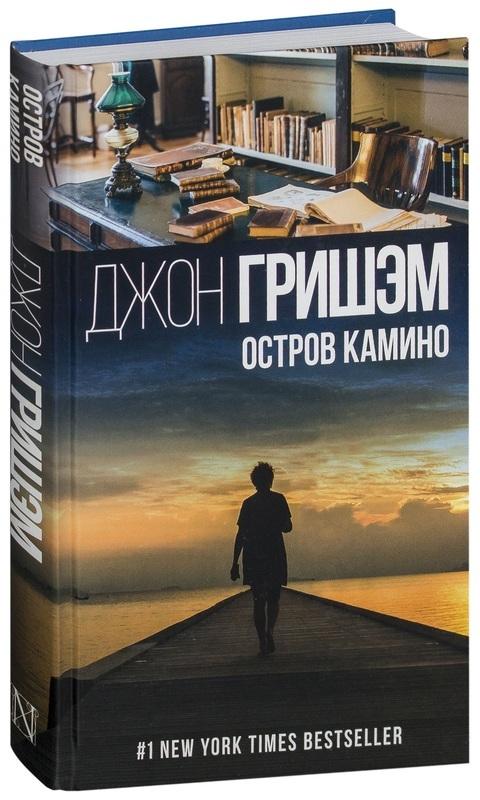 """Купить книгу """"Остров Камино"""", автор Джон Гришэм"""