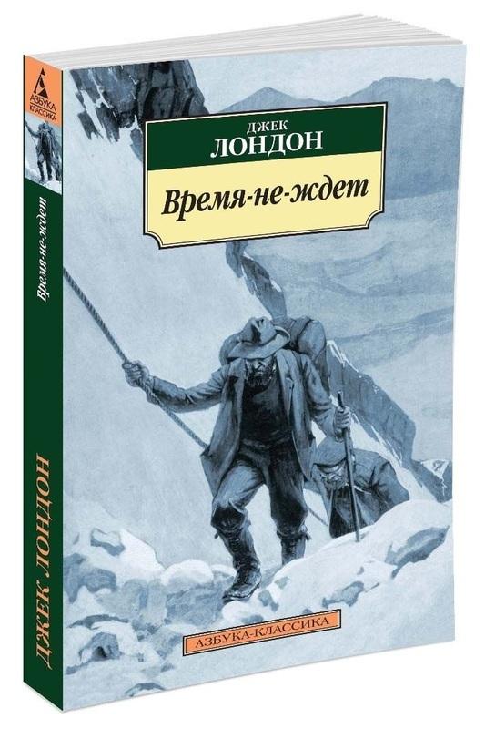 """Купить книгу """"Время-не-ждет"""",  Джек Лондон"""