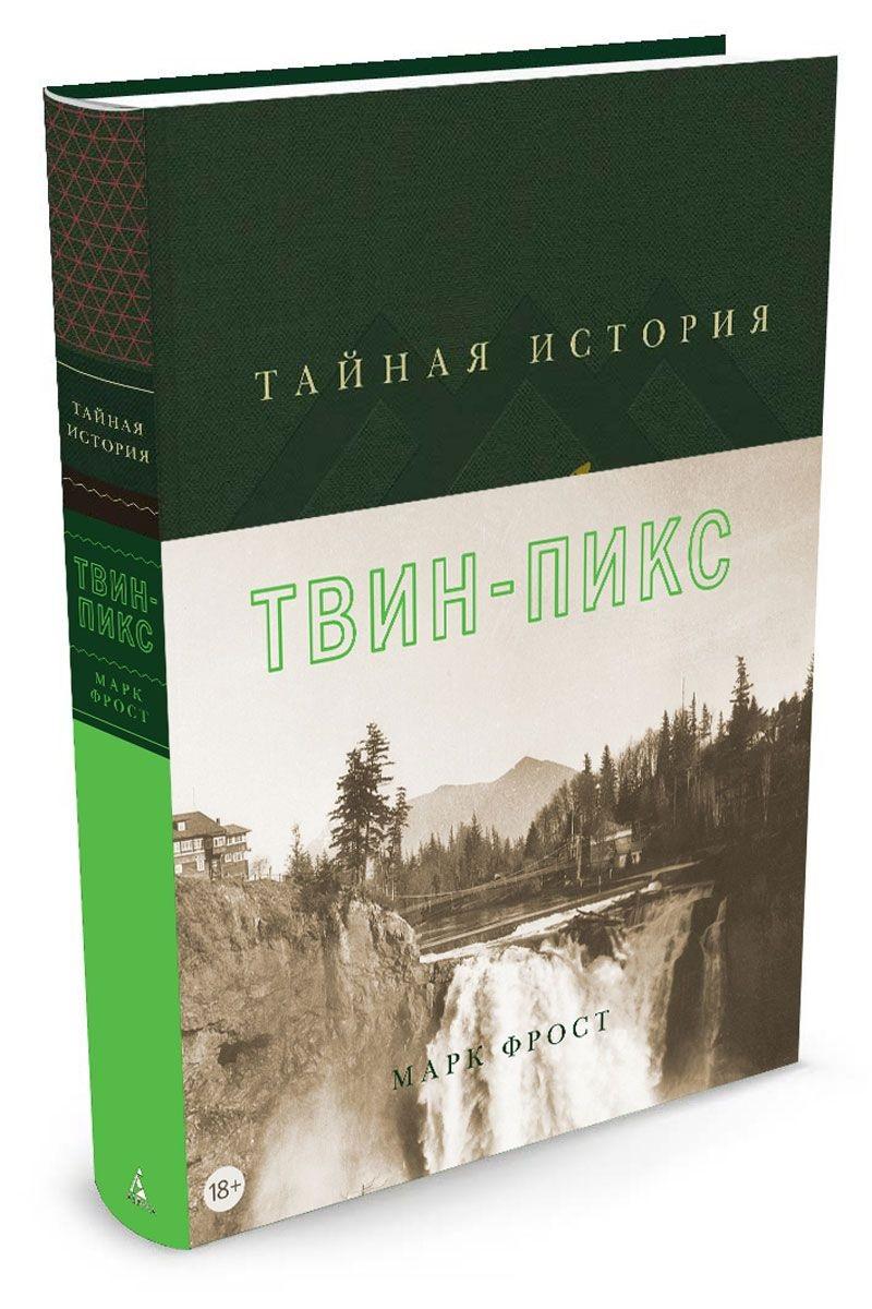 """Купить книгу """"Тайная история Твин-Пикс"""", автор Марк Фрост"""