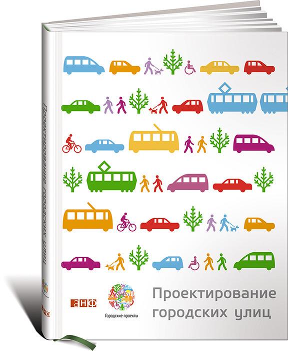 """Купить книгу """"Проектирование городских улиц"""""""
