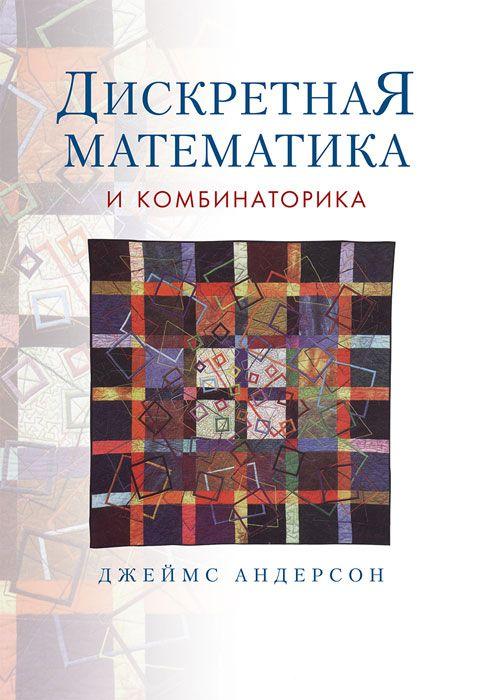 """Купить книгу """"Дискретная математика и комбинаторика"""", автор Джеймс Андерсон"""