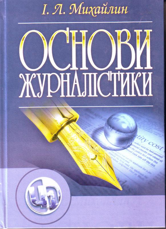 """Купить книгу """"Основи журналістики. 5-е видання"""", автор Ігор Михайлин"""