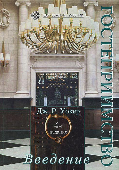 """Купить книгу """"Введение в гостеприимство"""", автор Джон Р. Уокер"""