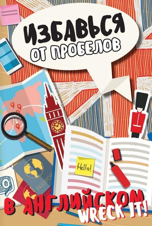"""Купить книгу """"Избавься от пробелов в английском. Wreck it!"""", автор Леди Гэ"""