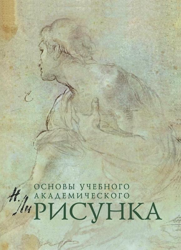 """Купить книгу """"Рисунок. Основы учебного академического рисунка"""", автор Николай Ли"""