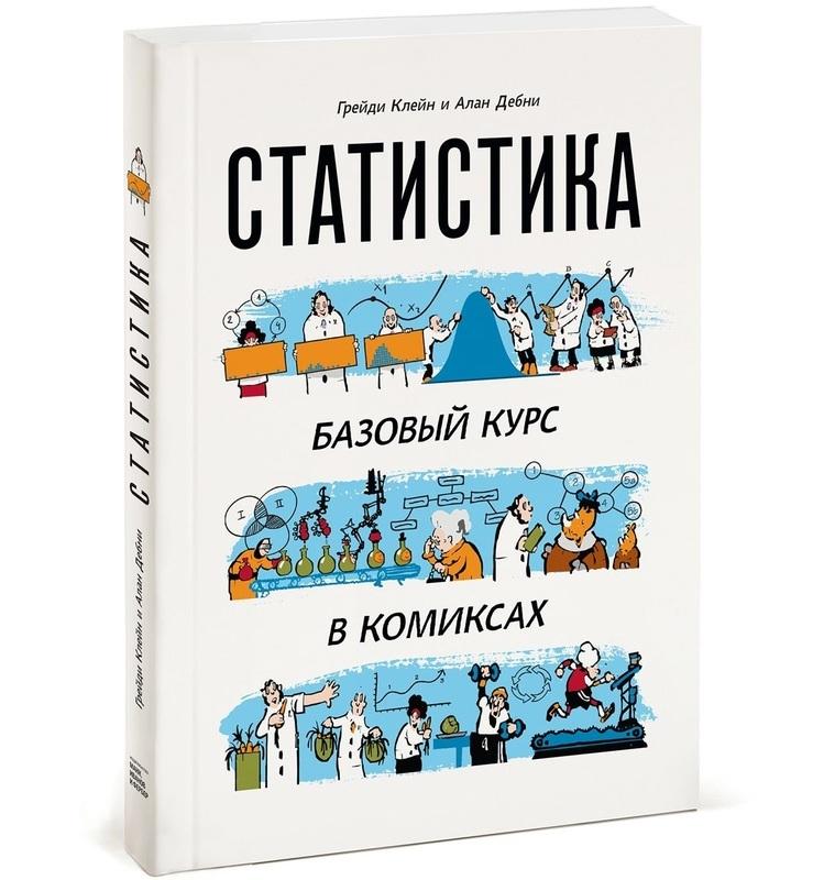 "Купить книгу ""Статистика. Базовый курс в комиксах"", автор Грейди Клейн, Алан Дебни"