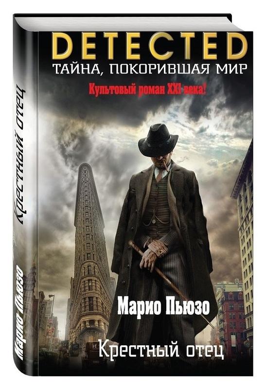 """Купить книгу """"Крестный отец"""", автор Марио Пьюзо"""