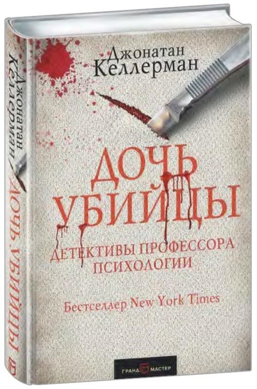 """Купить книгу """"Дочь убийцы"""", автор Джонатан Келлерман"""