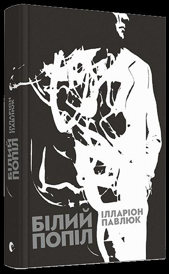 """Купить книгу """"Білий попіл"""", автор Ілларіон Павлюк"""
