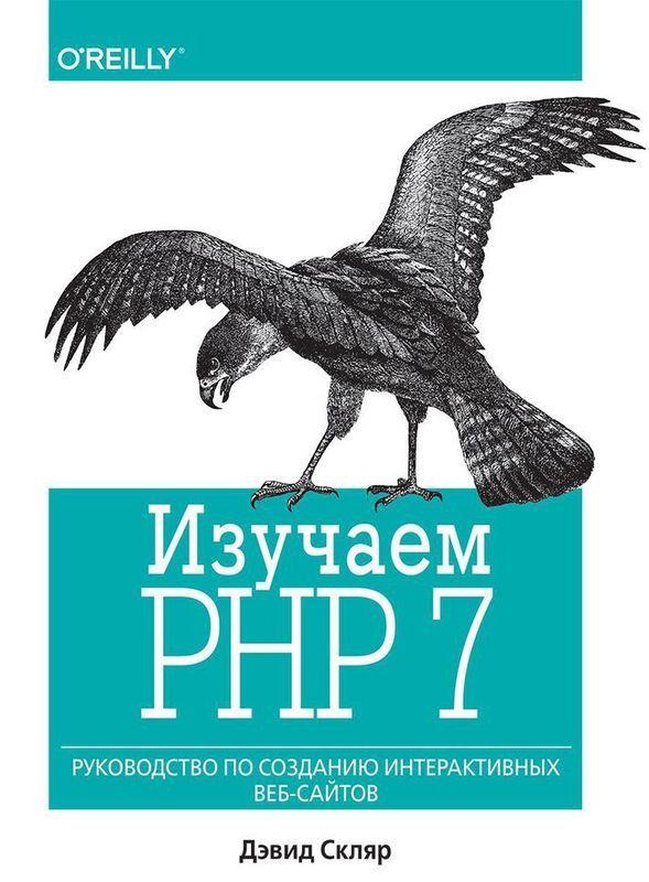"""Купить книгу """"Изучаем PHP 7: руководство по созданию интерактивных веб-сайтов"""", автор Дэвид Скляр"""
