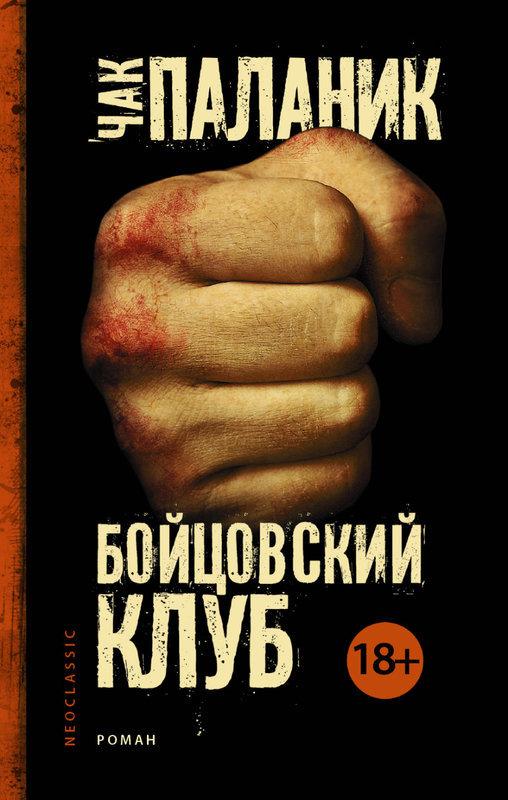 """Купить книгу """"Бойцовский клуб"""", автор Чак Паланик"""
