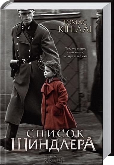 """Купить книгу """"Список Шиндлера"""", автор Томас Кініллі"""