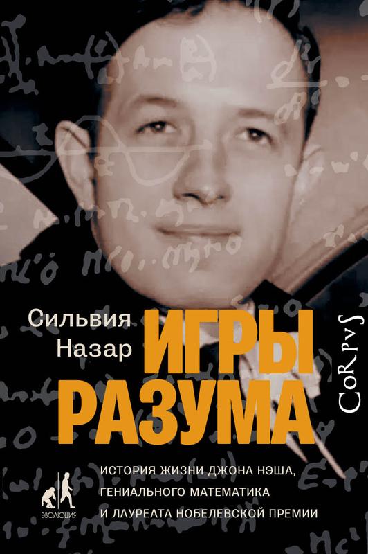 """Купить книгу """"Игры разума"""", автор Сильвия Назар"""